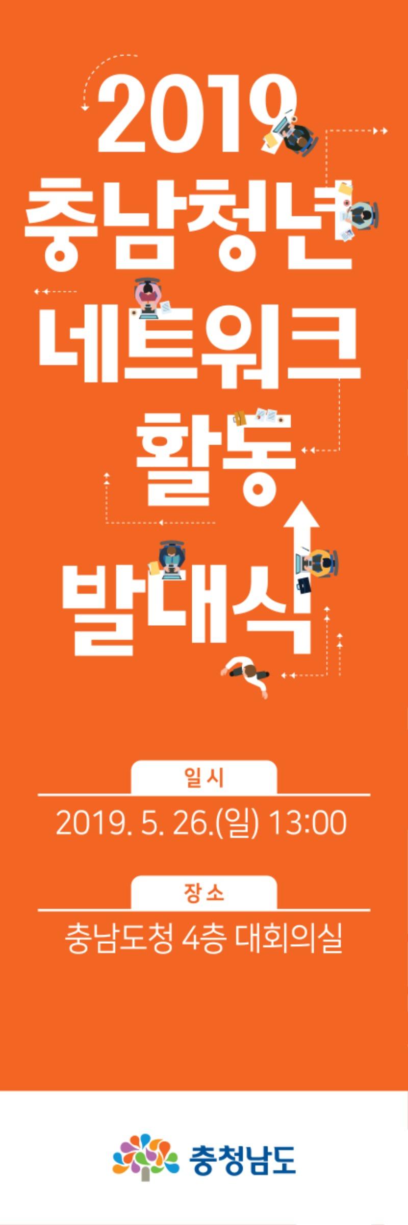 충남문화예술협동조합_청년발대식_배너_최종.jpg