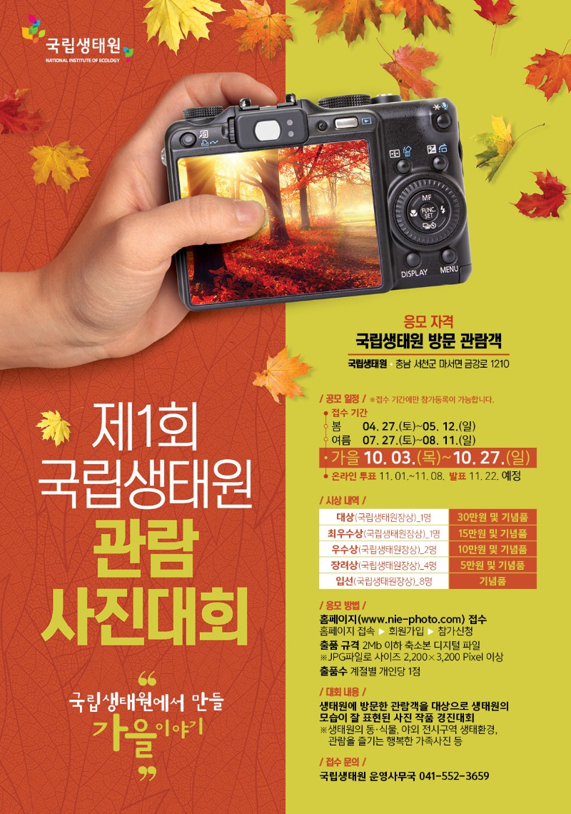 국립생태원_사진공모전_가을_포스터.jpg