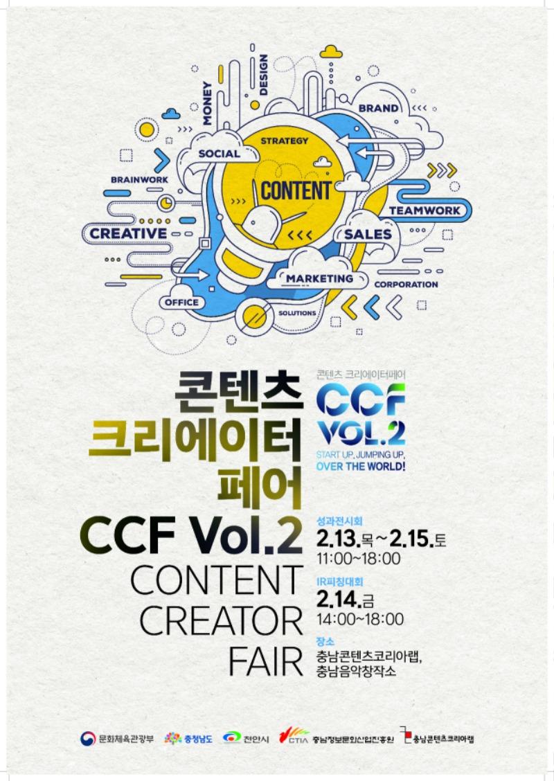 콘텐츠크리에이터페어2020_포스터 (1).jpg